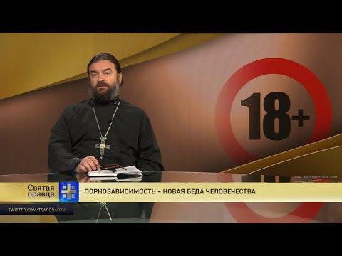 Прот.Андрей Ткачёв  Порнозависимость – новая беда человечества