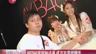 日本女团AKB48成员秋元才加和小林香菜8月11日访问香港,并且在商场举行...