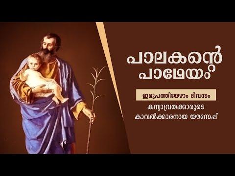 Palakante Padheyam   Day 27   33 Days Consecration to St. Joseph