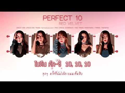 [Karaoke + THAISUB/SUBTHAI] Red Velvet - Perfect 10