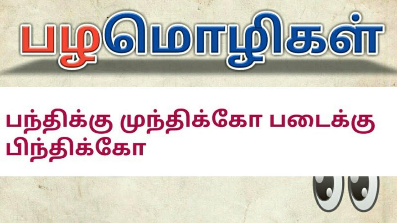 Image result for பந்திக்கு முந்திக்கோ படைக்கு பிந்திக்கோ