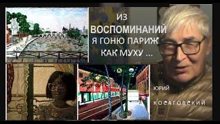 ИЗ ПАМЯТИ  я прочь гоню ПАРИЖ *  Film Muzeum Rondizm TV