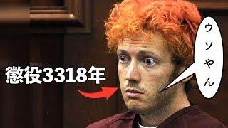 【衝撃】刑期が長すぎる囚人たち5選 thumbnail