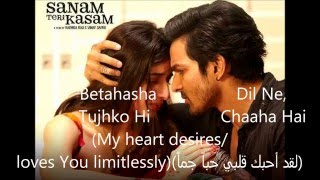 Sanam Teri Kasam- Song Lyrics (English Subtitels+مترجمة للعربية) HD