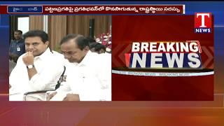 పట్టణప్రగతిపై కొనసాగుతున్నరాష్ట్రస్థాయి సదస్సు | ప్రగతిభవన్  | Tnews Telugu