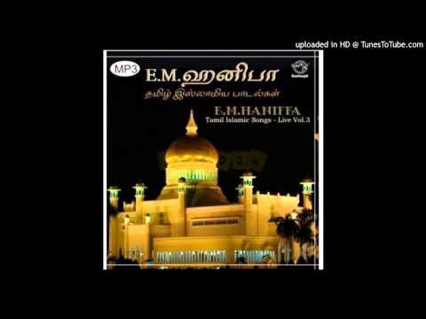 கன்னியரே அன்னையரே - Kanniyare Annayare - Nagore Hanifa Songs