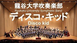 Disco Kid / Osamu Shoji ディスコ・キッド 龍谷大学吹奏楽部