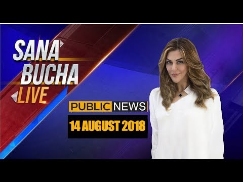 Sana bucha live | 14th August 2018 | Public News