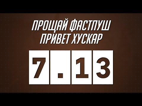 DOTA 2 - ПАТЧ 7.13 [ОБЗОР ОБНОВЛЕНИЯ] thumbnail