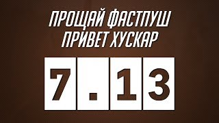 DOTA 2 - ПАТЧ 7.13 [ОБЗОР ОБНОВЛЕНИЯ]