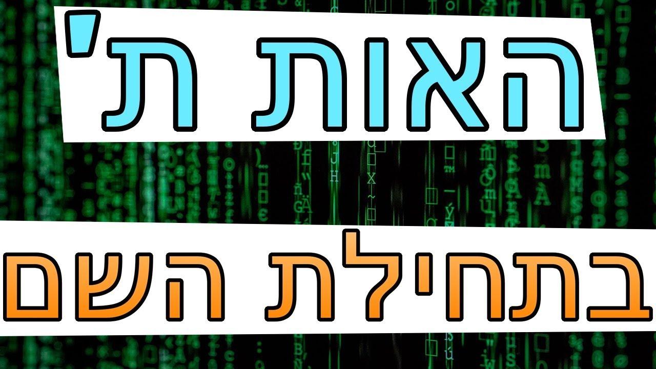 ☢ בול פגיעה - מה האות ת' בתחילת השם שלך אומרת עליך?! הרב זמיר כהן