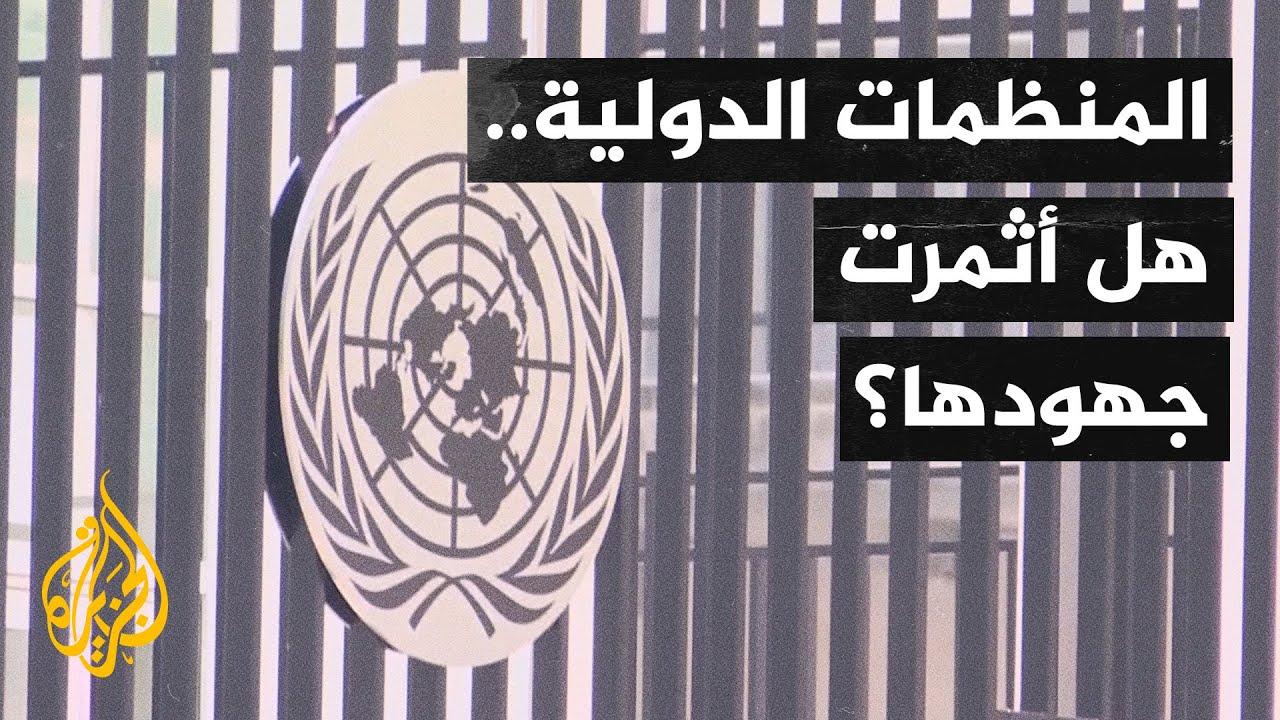 ملفات المنطقة العالقة.. ما دور المنظمات الدولية العاملة في بناء السلام؟  - 09:59-2021 / 4 / 27