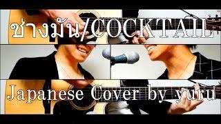 ช่างมัน - COCKTAIL(Japanese Cover by yuru)