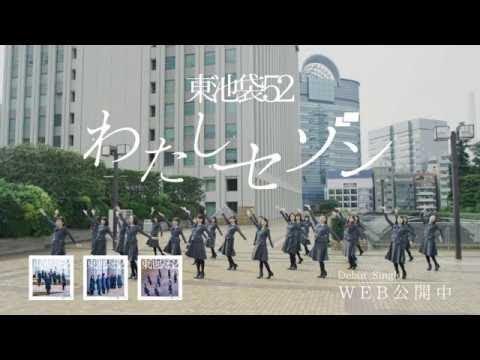 東池袋52「わたしセゾン」フルサイズ☆歌詞字幕☆