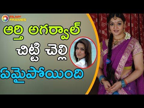Mahesh Babu Heroine Aarthi Agarwal Sister Adithi Agarwal Present Details   Filmy Frames