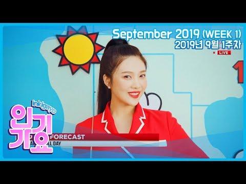 [랭킹연구소] SBS 인기가요 랭킹 9월 1주차 :: K-POP SBS INKIGAYO CHART | September 2019 (WEEK 1)