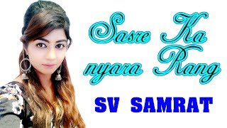 Sasre Ka Nyara Rang Sv Samrat | Latest Haryanvi Songs Haryanavi 2019 | New Haryanvi Song 2019