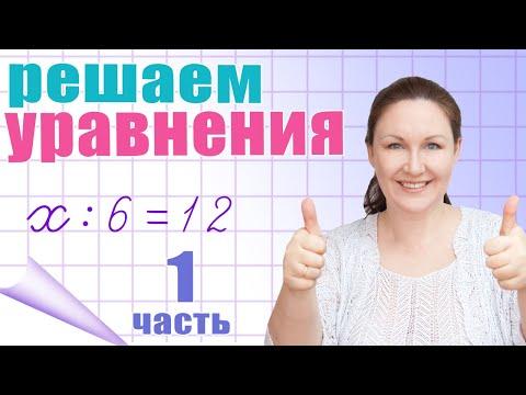 Решение простых уравнений. Что значит решить уравнение? Как проверить решение уравнения?