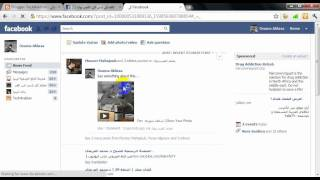 كيفية اضافة الصور المتحركة على الفيس بوك -جديد 2012