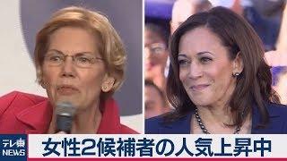米大統領選の民主党候補指名争いで2人の女性が人気上昇中
