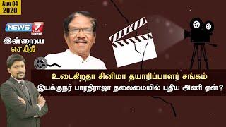 உடைகிறதா தயாரிப்பாளர்கள் சங்கம்? : பாரதிராஜா தலைமையில் புதிய அணி ஏன்? | Indraiya Seithi