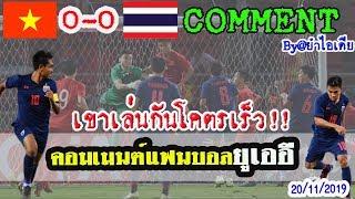 """ส่องคอมเมนต์แฟนบอลยูเออี หลัง""""เวียดนาม 0-0 ไทย""""ฟุตบอลโลกรอบคัดเลือก 2022"""