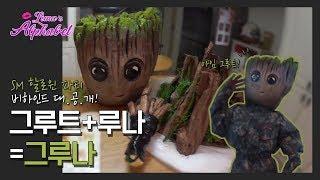 Luna(S5) EP03 - SM 할로윈 파티 비하인트 대공개!!! 그루트 + 루나 = 그루나❤️