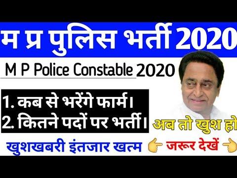 M P Police Bharti 2019| आ गई म प्र पुलिस भर्ती बड़ी खबर, M P Police: M P Police Recruitment 2019