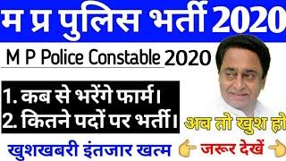 Download Video M P Police Bharti 2019  आ गई म प्र पुलिस भर्ती बड़ी खबर, M P Police: M P Police Recruitment 2019 MP3 3GP MP4