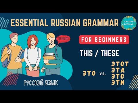 Beginning Russian. Introductory ЭТО vs. Modifier ЭТОТ, ЭТА, ЭТО, ЭТИ