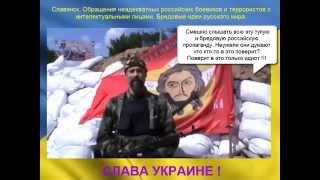 Славянск. Обращения террористов 28.06.2014 - война на востоке Украины