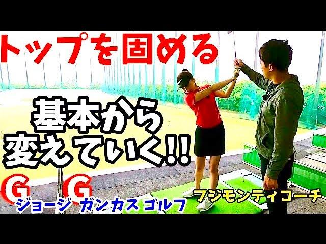 【ゴルフレッスン】基本のテークバックからしっかり覚えよう!~教えてフジモンティ⑥~