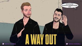 Ласка и Сегалл в A Way Out