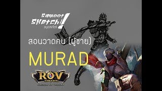 สมุดเก็ตช์ : MURAD จาก ROV (สอนวาดคน (ผู้ชาย)ในแบบเส้นสถาปัตยกรรม)