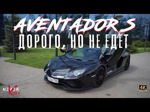 Lamborghini AVENTADOR S,  МЕДЛЕННЕЕ чем SKODA OCTAVIA stage 3???