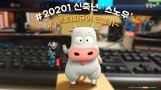 #20201신축년 &#…