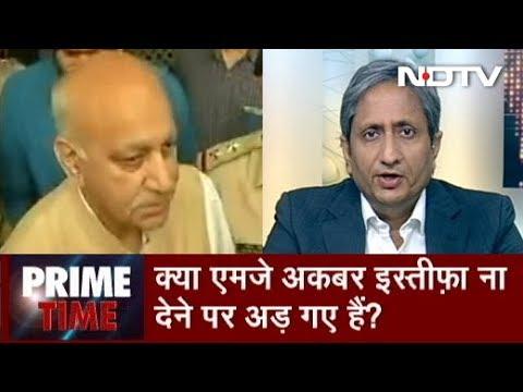 Prime Time With Ravish Kumar, Oct 16, 2018   क्या एमजे अकबर इस्तीफ़ा ना देने पर अड़ गए हैं?