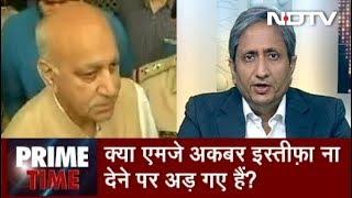 Prime Time With Ravish Kumar, Oct 16, 2018 | क्या एमजे अकबर इस्तीफ़ा ना देने पर अड़ गए हैं?