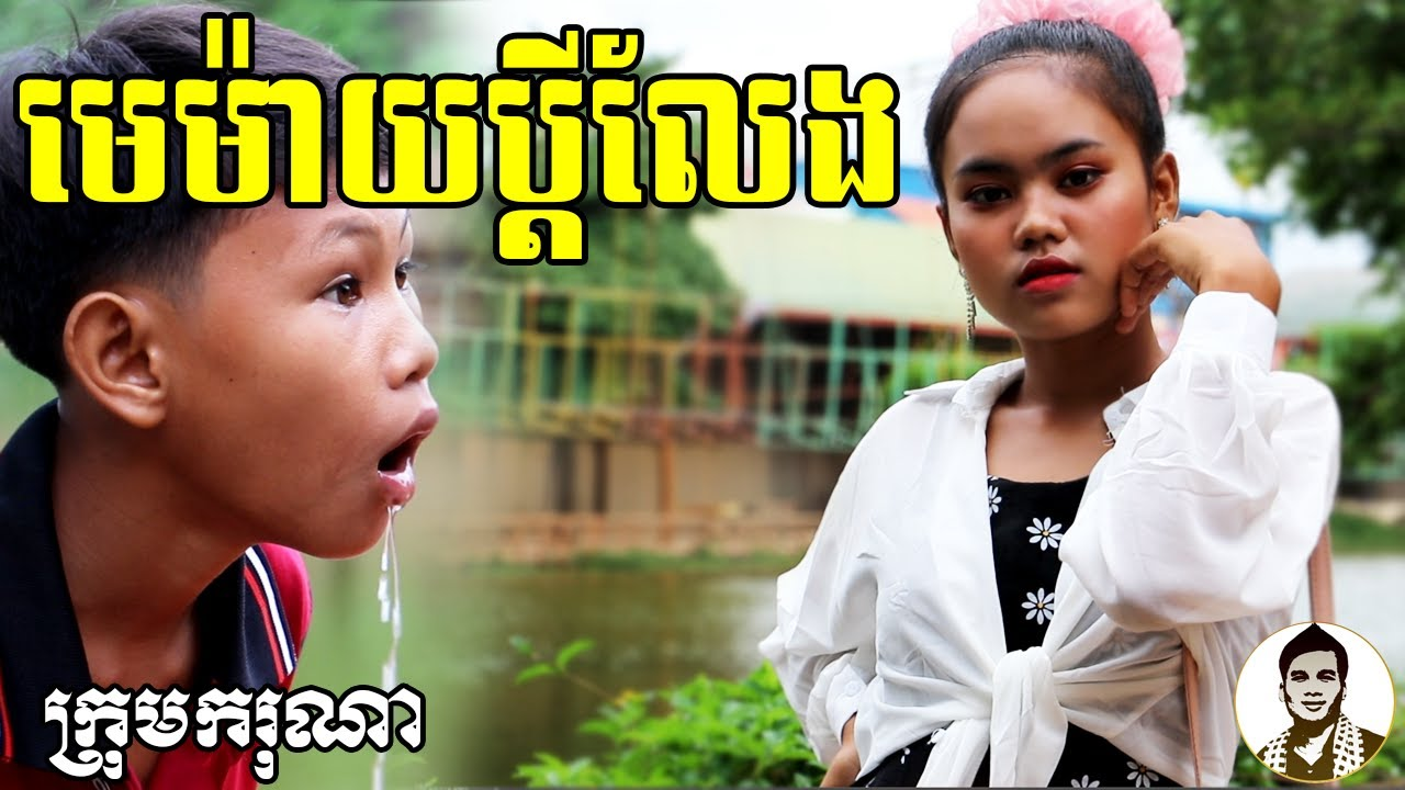 មេម៉ាយប្តីលែង ពី Rozzalina Herb, New​ comedy movies 2020 from Karuna Team