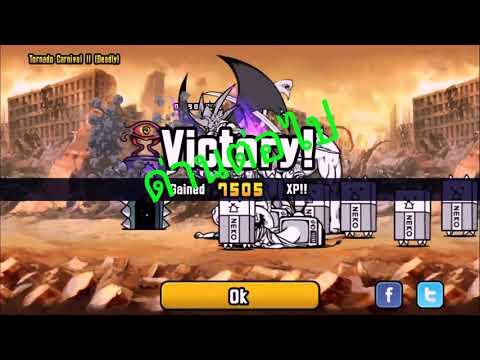 The Battle Cats - Deadly Carnival ll (มีCycloneมาอีก3ตัว!!)