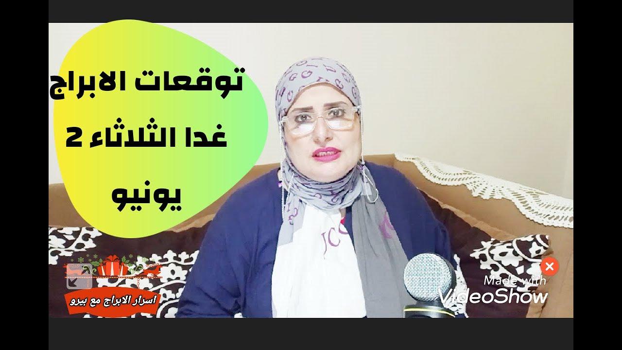 Photo of توقعات الابراج غدا // الثلاثاء 2 يونيو // توقعات تطير من الفرحه لكل الابراج – عالم الابراج