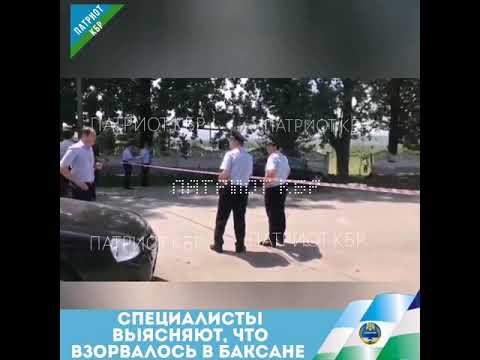 Специалисты выясняют, что взорвалось в Баксане