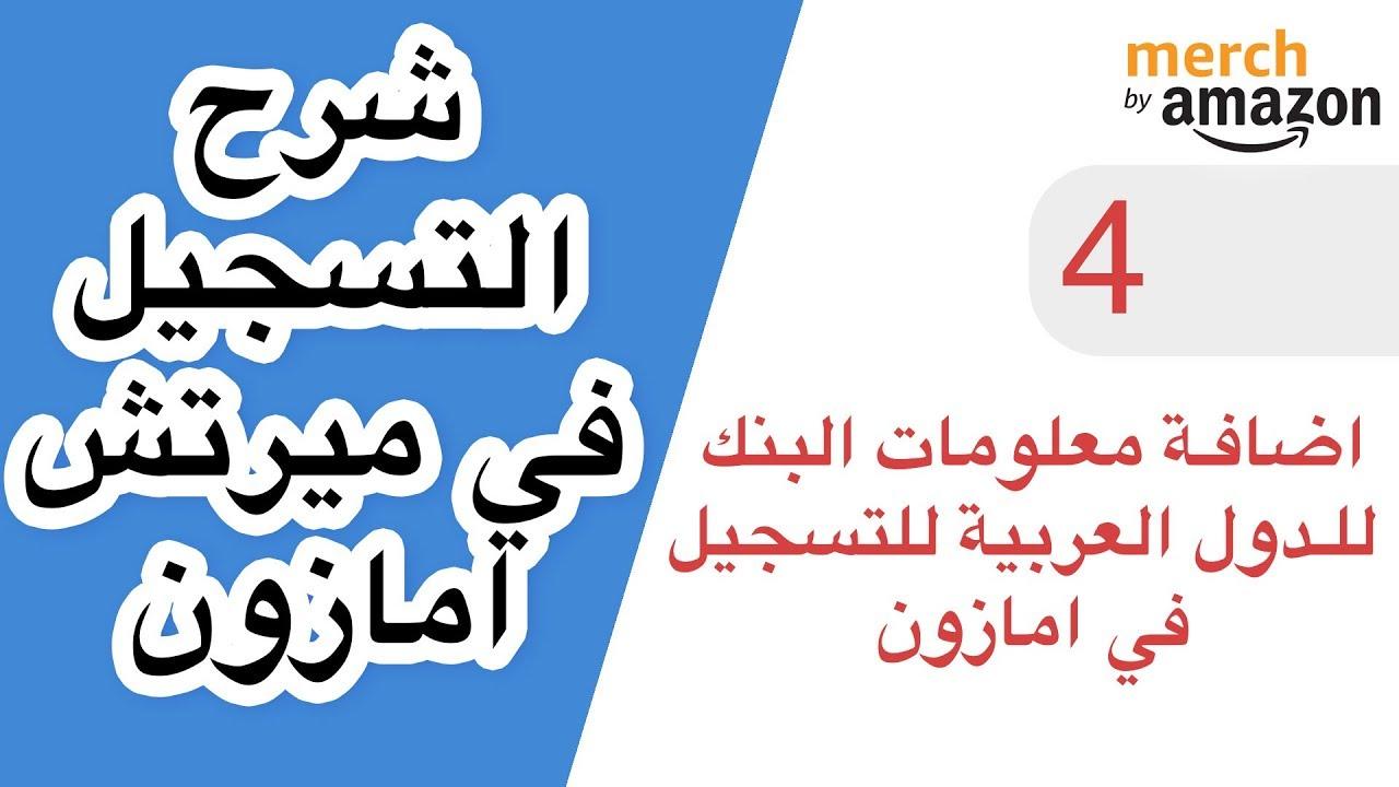 4684f87d9 اضافة معلومات البنك في حسابك في ميرتش باي امازون   حل مشكلة البنك للدول  العربية