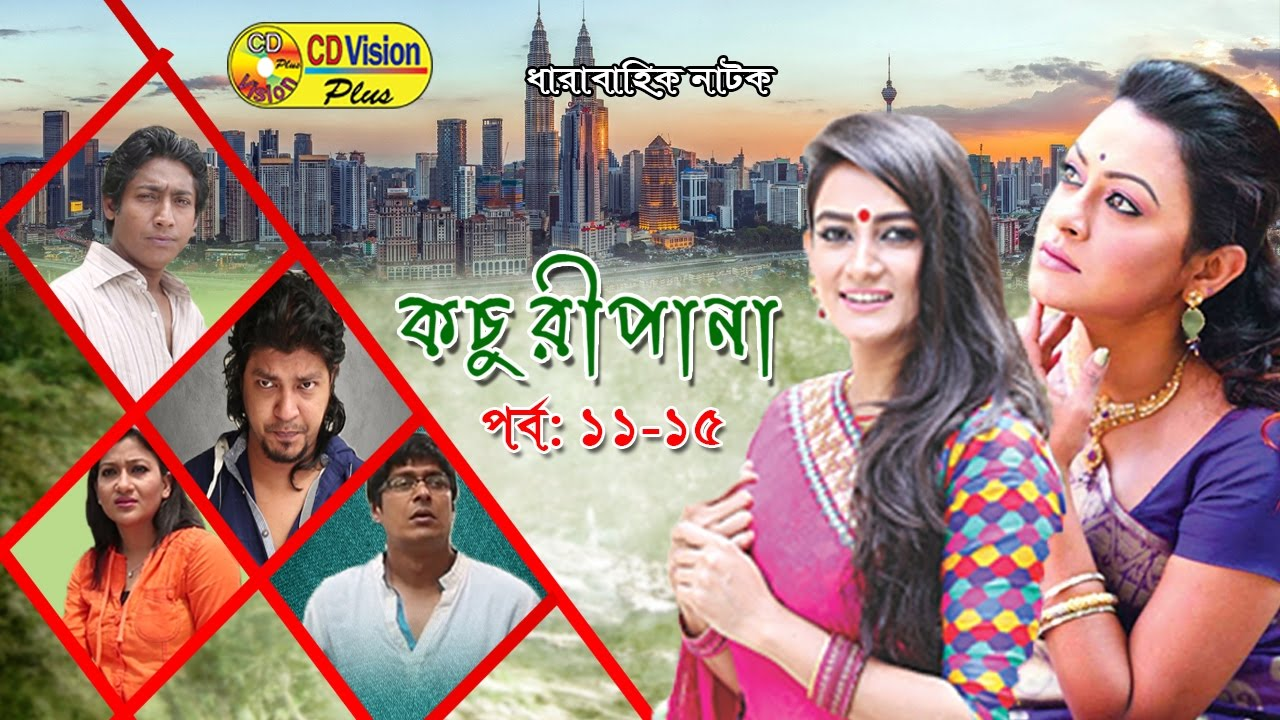 Kochuripana (Episode 11-15) | Most popular Bangla Dharabahik Natok | Shoyeb, Mousumi | CD Vision