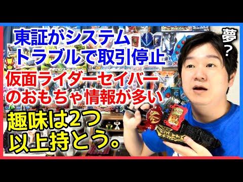 東証がシステムトラブルで取引停止になっても大丈夫。僕には余裕と仮面ライダーがあるから。