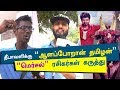 EXCLUSIVE This DIWALI Aalaporaan Thamizhan MERSAL Fans Reaction Vijay Thalapathy Atlee mp3