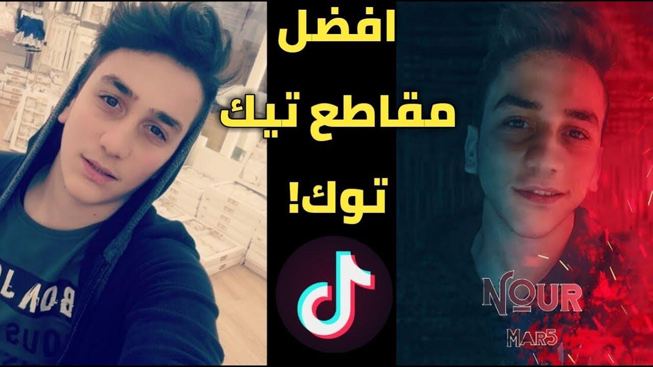 افضل مقاطع تيك توك سوريا لليوتيوبر نور مار Nour Mar5 Youtube