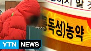 '무서운 아내' 보험금 노려 가족 연쇄살인 / YTN