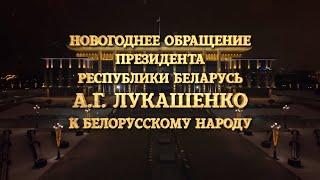 Поздравление Александра Лукашенко с Новым годом - 2021   Новогоднее обращение Президента Беларуси