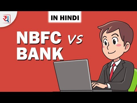 NBFC vs Bank | NBFC और Banks में क्या फर्क है? NBFC Banking Awareness | NBFC in Hindi